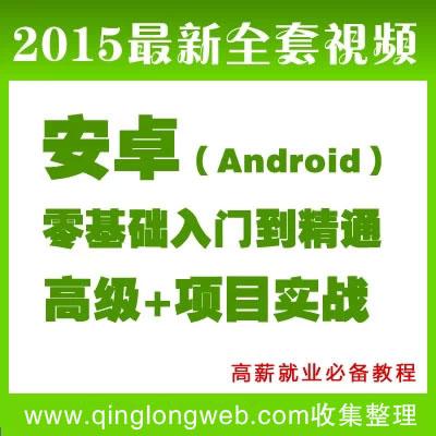 2015安卓Android手机app开发项目实战视频教程合集