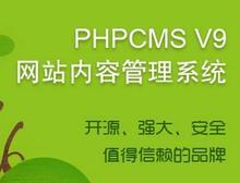 PHPCMS V9 仿站建站模板制作视频教程+仿站工具