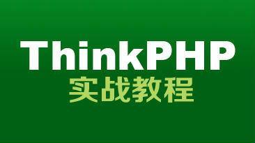 thinkphp3.2最新版本项目实战视频教程(含源码)