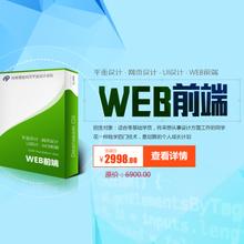 2015传智播客WEB前端开发视频教程