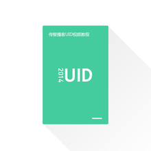 传智播客2014年平面设计UID视频教程