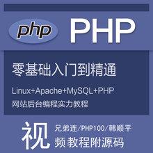 2015年最新PHP零基础到大型项目全程实战视频教程