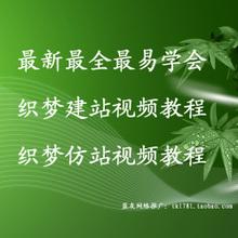 七天学会织梦dedecms仿站建站视频全套教程