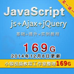 李炎恢教程/妙味课堂javaScript/jQuery/js/Ajax全套视频