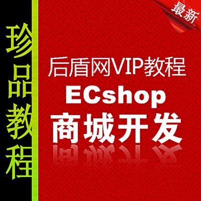 后盾网VIP实战ecshop网店系统技术二次开发课程