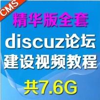 Discuz X2.5论坛建设仿站全套视频教程174课