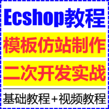 Ecshop商城系统二次开发高级实战视频教程
