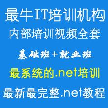 最新ASP.NET案例开发视频教程全程项目实战