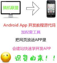 网站网页转APP、手机网站生成APP客户端制作教程附工具