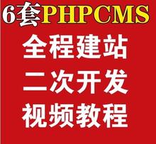 PHPCMS V9 二次开发项目实战开发视频教程+源码