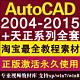 AutoCAD2012系列自