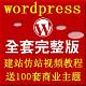 wordpress/WP企业主题制作视频教程