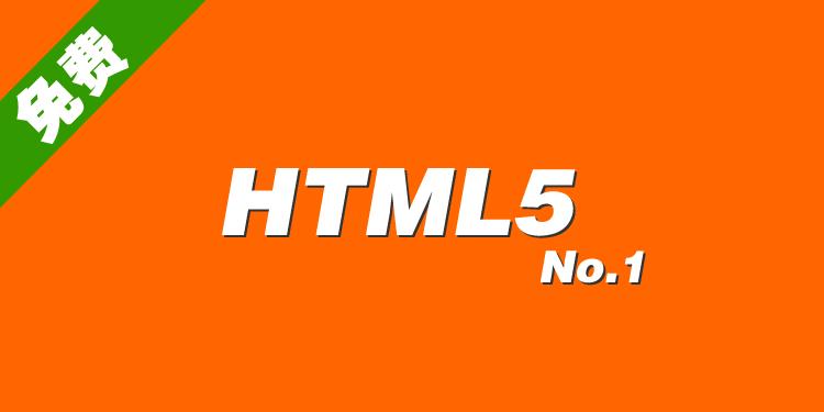 2015最新html5响应式手机网站制作实战视频教程(63课)