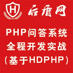 后盾网开发系列之360问答系统PHP系列培训教程