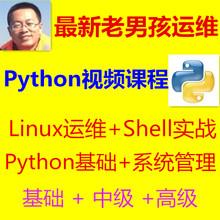 老男孩Linux,shell,RHCE,运维全程全套培训视频教程