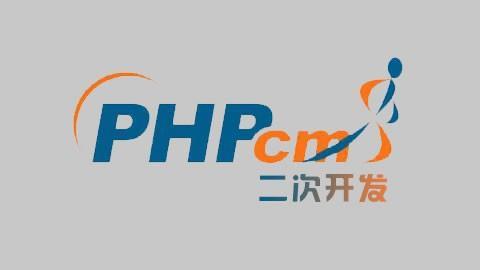 2015最新云知梦PHPCMS二次开发视频教程