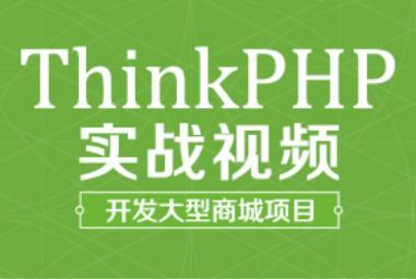 传智播客ThinkPHP框架开发大型商城项目实战培训视频教程