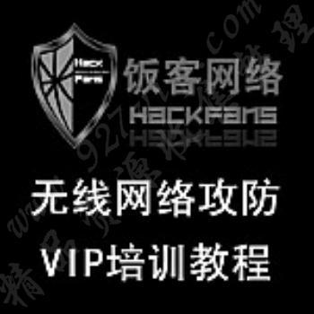 饭客网络之无线网络密码破解VIP培训视频教程