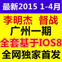 2015广州黑马IOS(1-4月)基础班+就业班视频教程