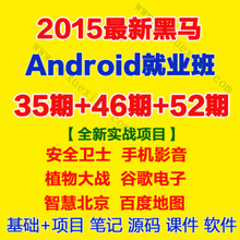 2015黑马安卓android第52期视频教程(基础+就业班)