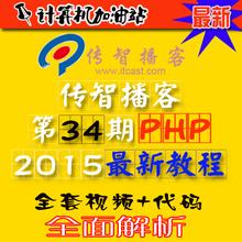 2015最新传智播客第34期php培训视频教程