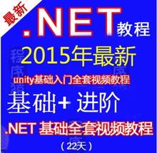 2015年传智播客19期c#asp.net全套视频教程