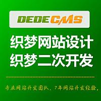 2015传智播客织梦dedecms二次开发视频教程