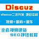 2015最新discuz论坛二次开发视频教程
