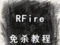 RFire系列免杀VIP培训视频教程