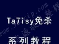 Ta7isy免杀系列vip培训视频教程