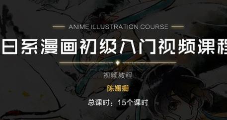 日系漫画入门视频课程 ps+sai插画视频教程