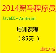 黑马Android项目实战开发JavaEE+Hadoop大数据视频教程