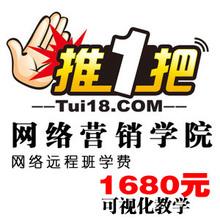 推一把落地式全网营销《黄金七步为赢法》视频教程