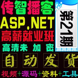 2015年21期传智播客C#ASP.NET win10通用mvc+app开发教程附源码