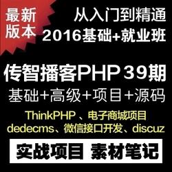 2016北京PHP39期 ThinkPHP Discuz Dedecms 微信开发视频教程